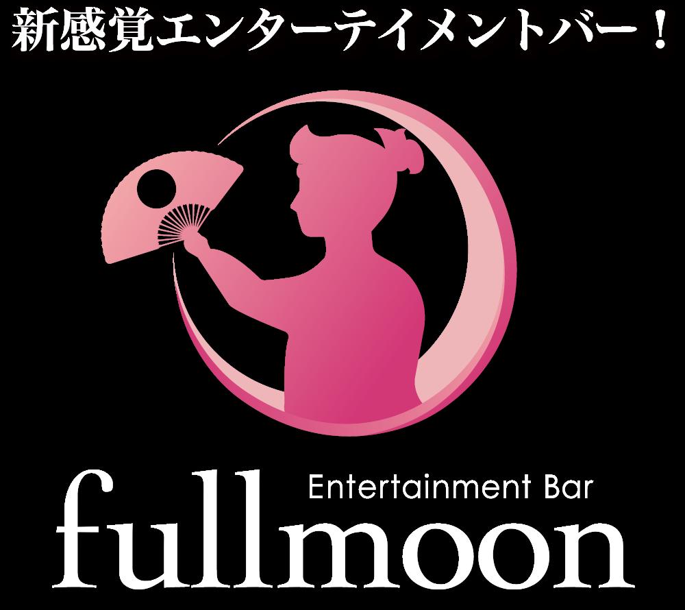 新感覚エンターテイメントバー!「Mermaid Bar FULLMOON」2019年4月5日グランドオープン